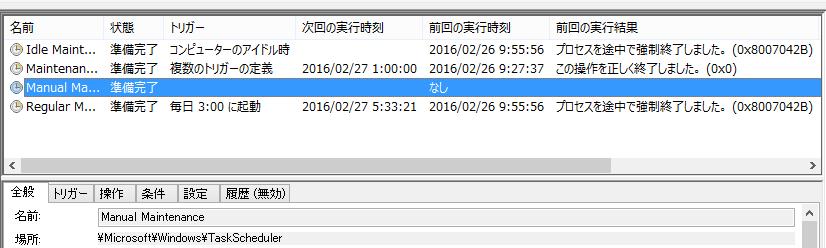 windows8。タスクスケジューラ。メンテナンス