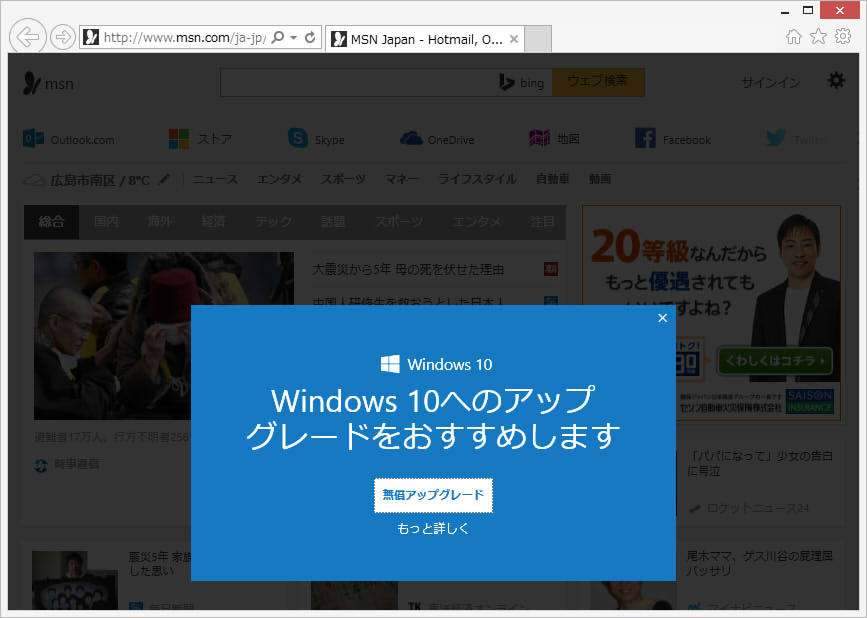 msn.com windows10促進