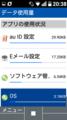 [mobile]GRATINA 4G。受け取り後オフにしたモバイル通信量