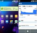 [mobile]GRATINA 4Gちゃん。待ち受け画面