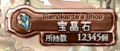[game]#グラブル_ 12345(*´ω`*)
