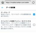 [twitter]mobile版の画像オフ
