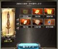 [game][game_gbf]#グラブル_ 宝珠…