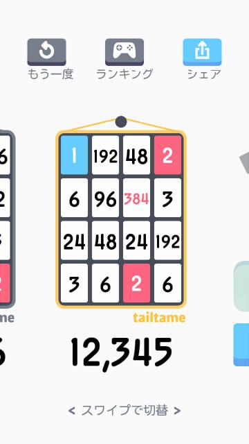 Threes! 12345