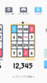[game]Threes! 12345