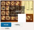 [game]「ガネーシャパズル(c)トミーウォーカー」1608