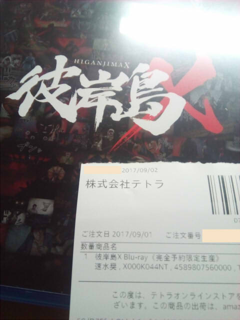 BD 彼岸島X ヾ(・ω・)ノ ※購入は8/31です