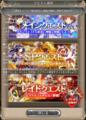 [game][game_kamihime]#神姫project アプリ版。お知らせ詳細→クエスト