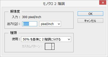 2値化。300dpi(グレスケ)→600dpiの場合