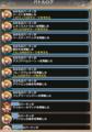 [game][game_kamihime]#神姫project 雷カタスUL、BT時787万(`・ω・´) また謎の第三者が…