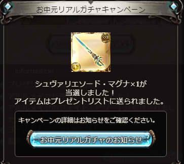 #グラブル_ ぐ! シュヴァ剣!!1