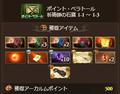 [game][game_gbf]#グラブル_ シュヴァ剣!!ルム!