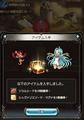 [game][game_gbf]#グラブル_ シュヴァ剣!!ルム! また