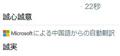 [twitter]bing翻訳