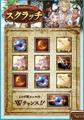 [game][game_gbf]#グラブル_ スクラッチ1枚目