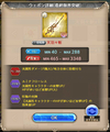 [game][game_kamipro]#神姫Project 眼50の光ハバキリ!
