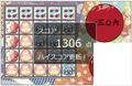 [game]#ケルベロスブレイド 1306点! おもてなしパズル