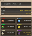 [game][game_kamipro]#神姫Project 15T測定くん。