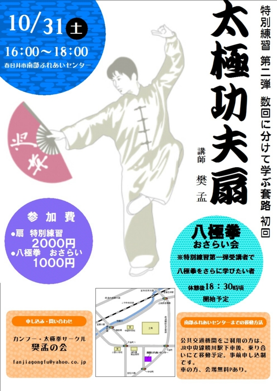 f:id:tailyoku-kanfu:20150818221118j:image:w450