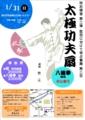 f:id:tailyoku-kanfu:20151229092758j:image:medium