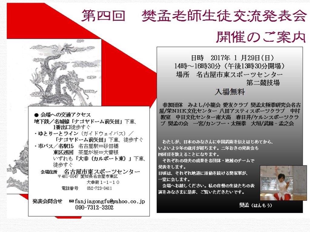 f:id:tailyoku-kanfu:20170104153951j:image
