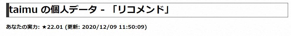 f:id:taimu9100:20201211145053p:plain