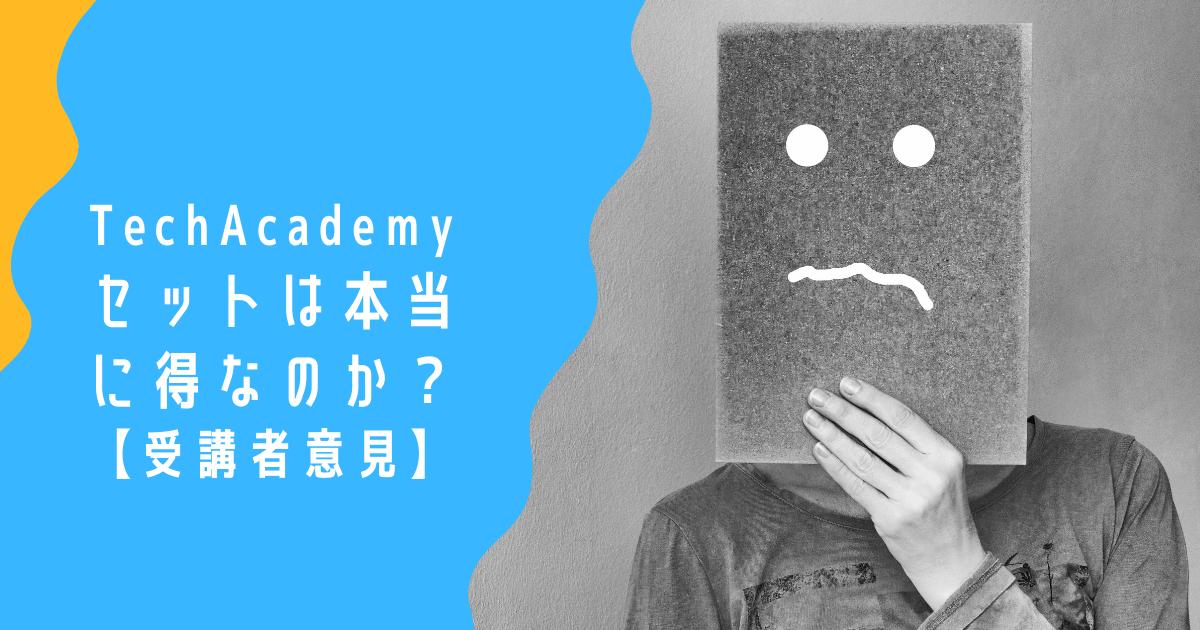 【TechAcademy/テックアカデミー】セットは本当に得なのか?【受講者の感想】