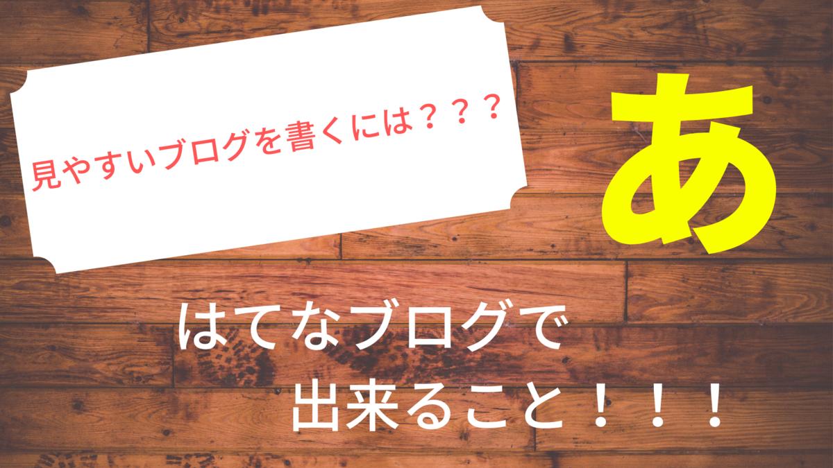 f:id:tainiwa:20190324191810p:plain