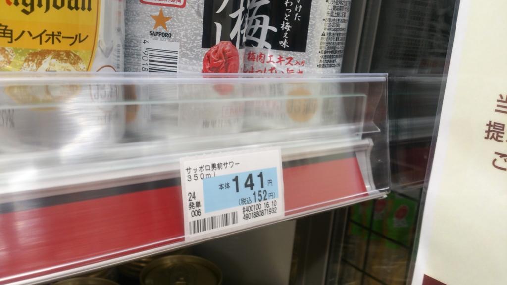 f:id:tainosashimi:20161211191109j:plain