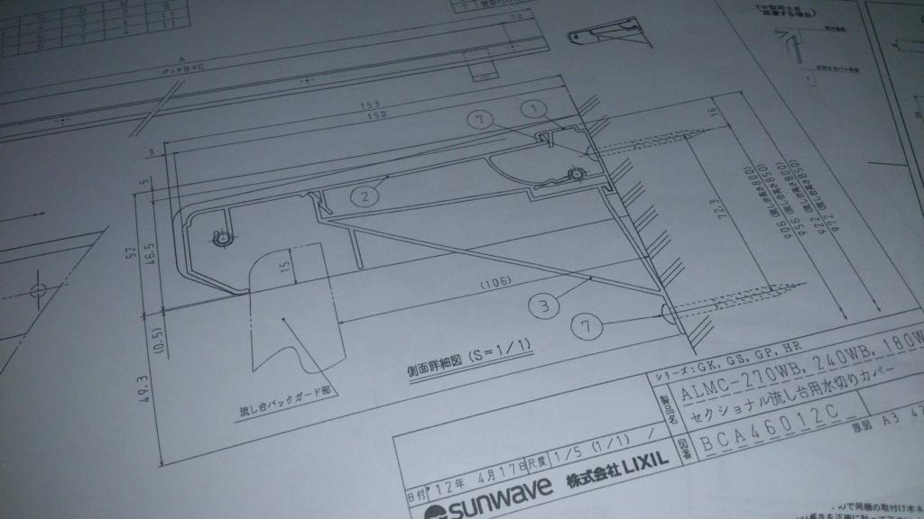 f:id:tainosashimi:20170302193437j:plain