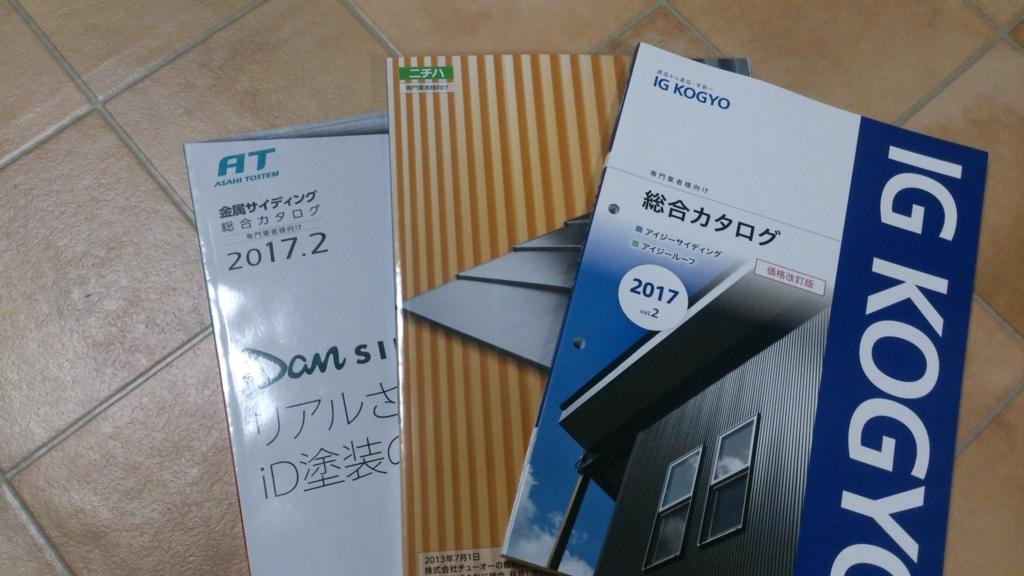 f:id:tainosashimi:20170704203814j:plain