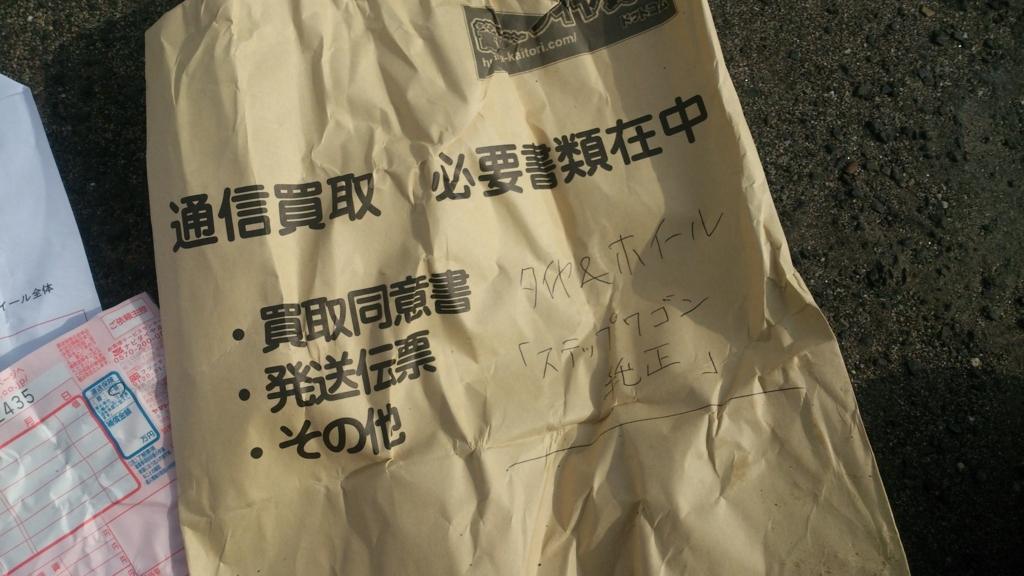 f:id:tainosashimi:20170713210848j:plain