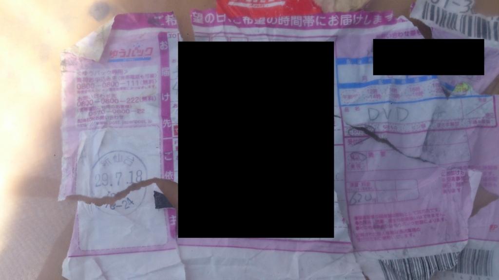f:id:tainosashimi:20170721192604j:plain