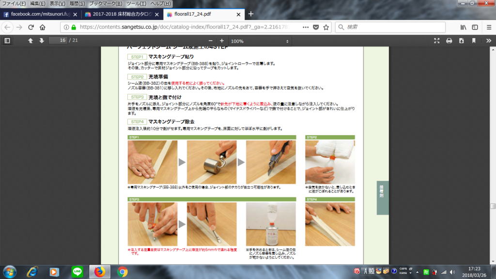 f:id:tainosashimi:20180326192826p:plain