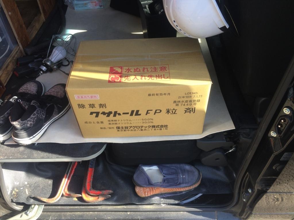 f:id:tainosashimi:20180524195838j:plain