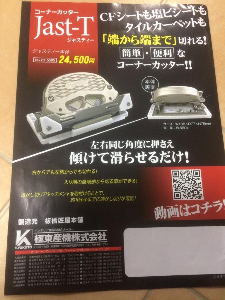 f:id:tainosashimi:20180614194902j:plain