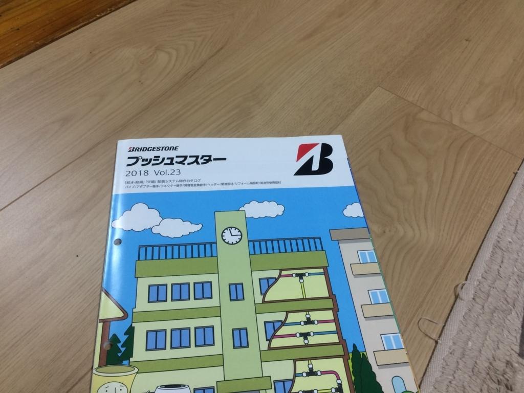 f:id:tainosashimi:20180724202621j:plain