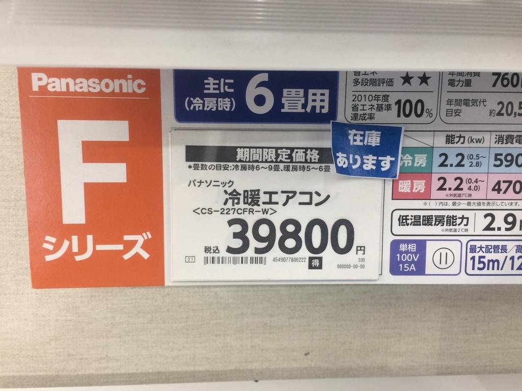 f:id:tainosashimi:20180910190922j:plain