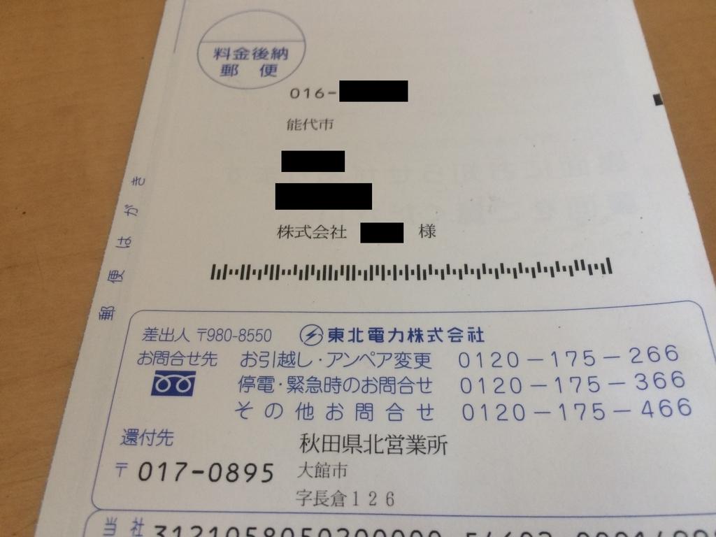 f:id:tainosashimi:20181127193536j:plain