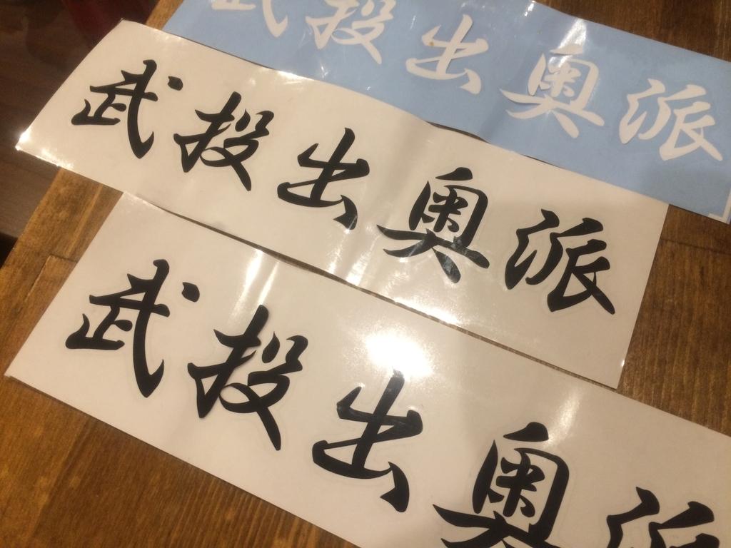 f:id:tainosashimi:20190105191715j:plain