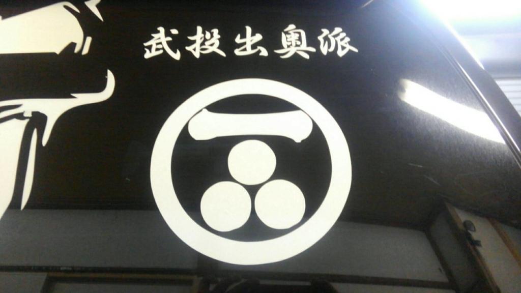f:id:tainosashimi:20190105191730j:plain