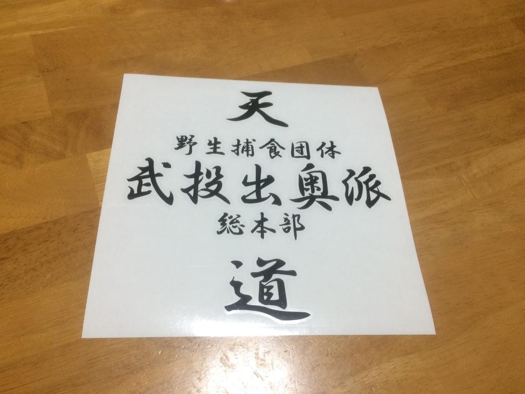 f:id:tainosashimi:20190108193611j:plain