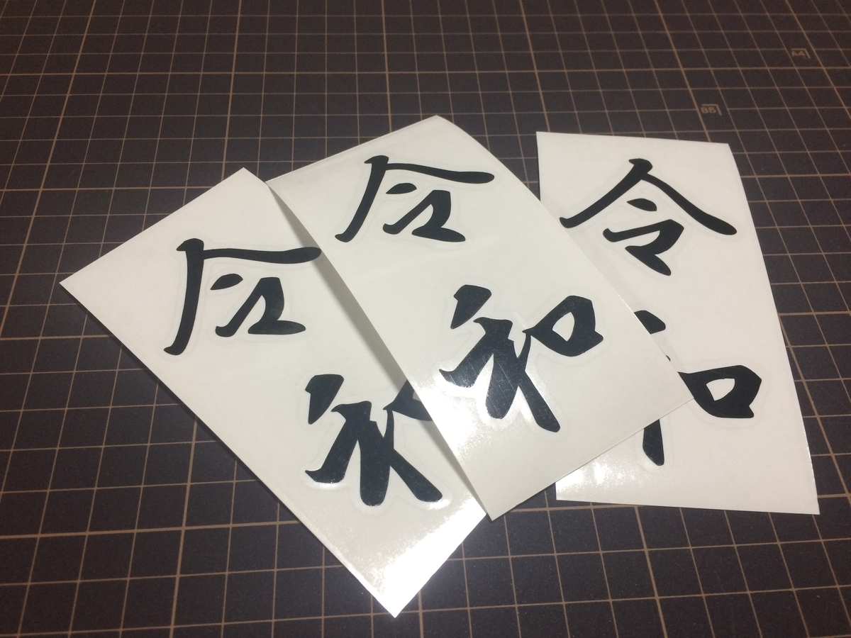 f:id:tainosashimi:20190403192936j:plain