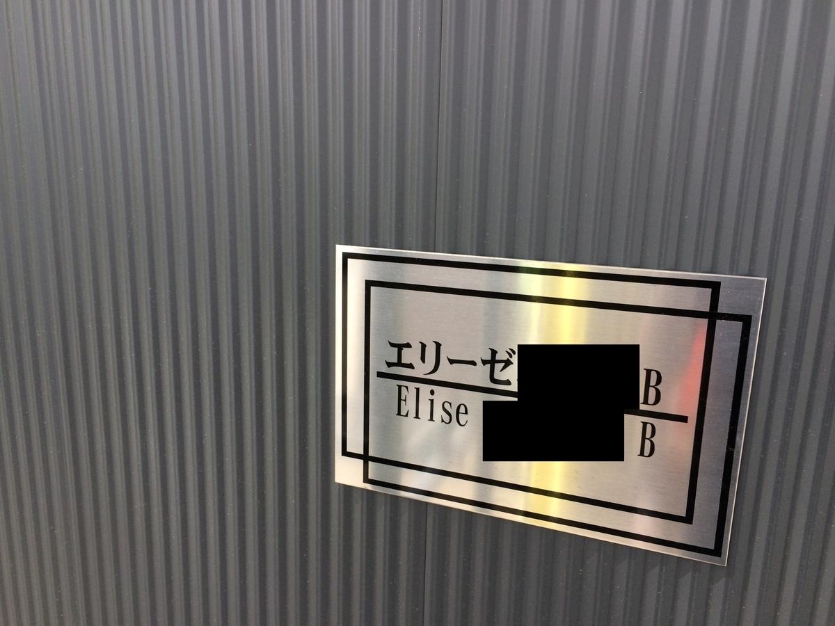 f:id:tainosashimi:20190518204241j:plain