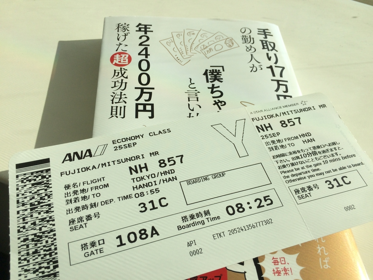f:id:tainosashimi:20190926082550j:plain