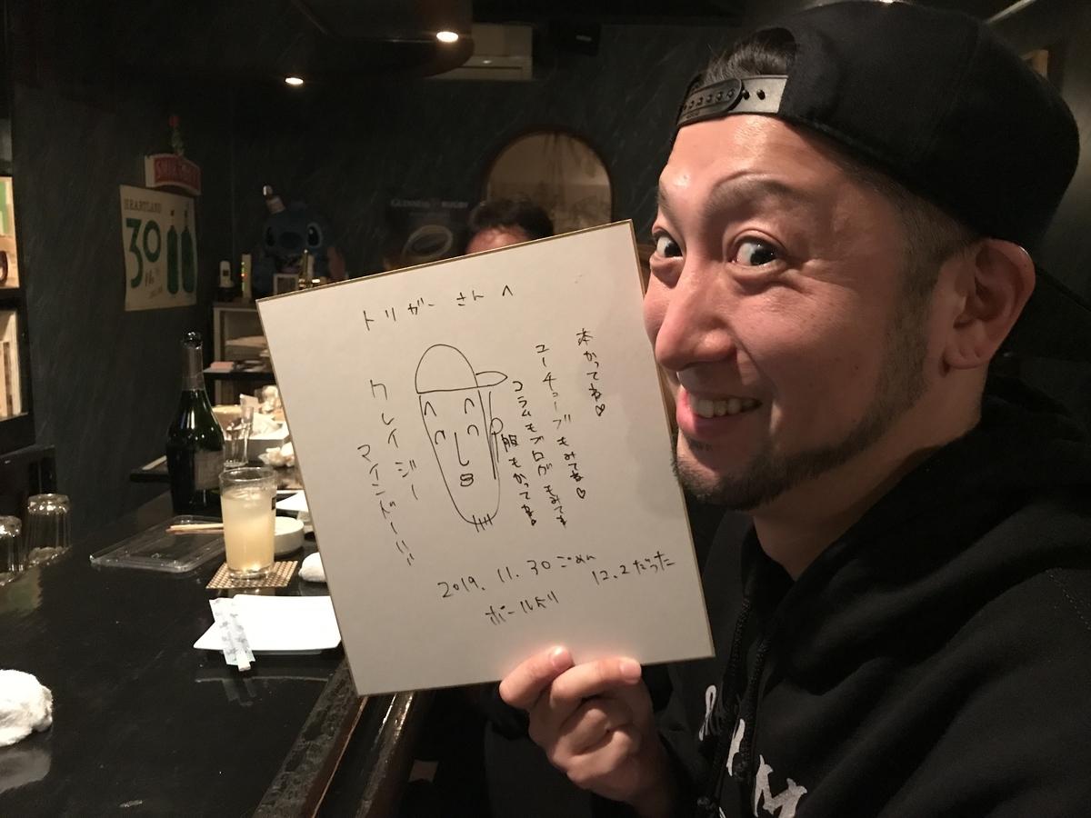 f:id:tainosashimi:20191204191413j:plain