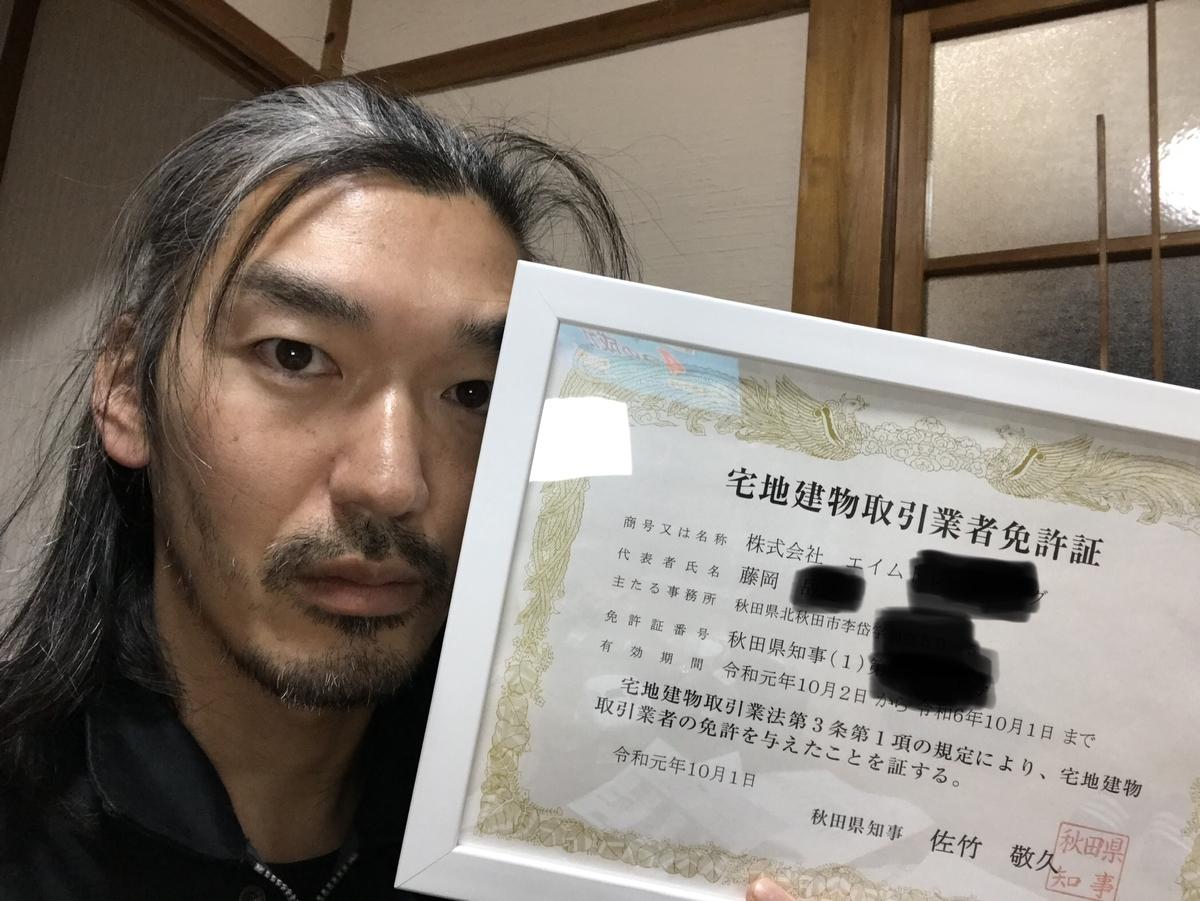 f:id:tainosashimi:20191206210336j:plain