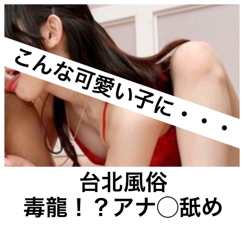 台北デリヘル 毒龍オプション?! - 台北風俗無料案内所@台湾風俗 ...
