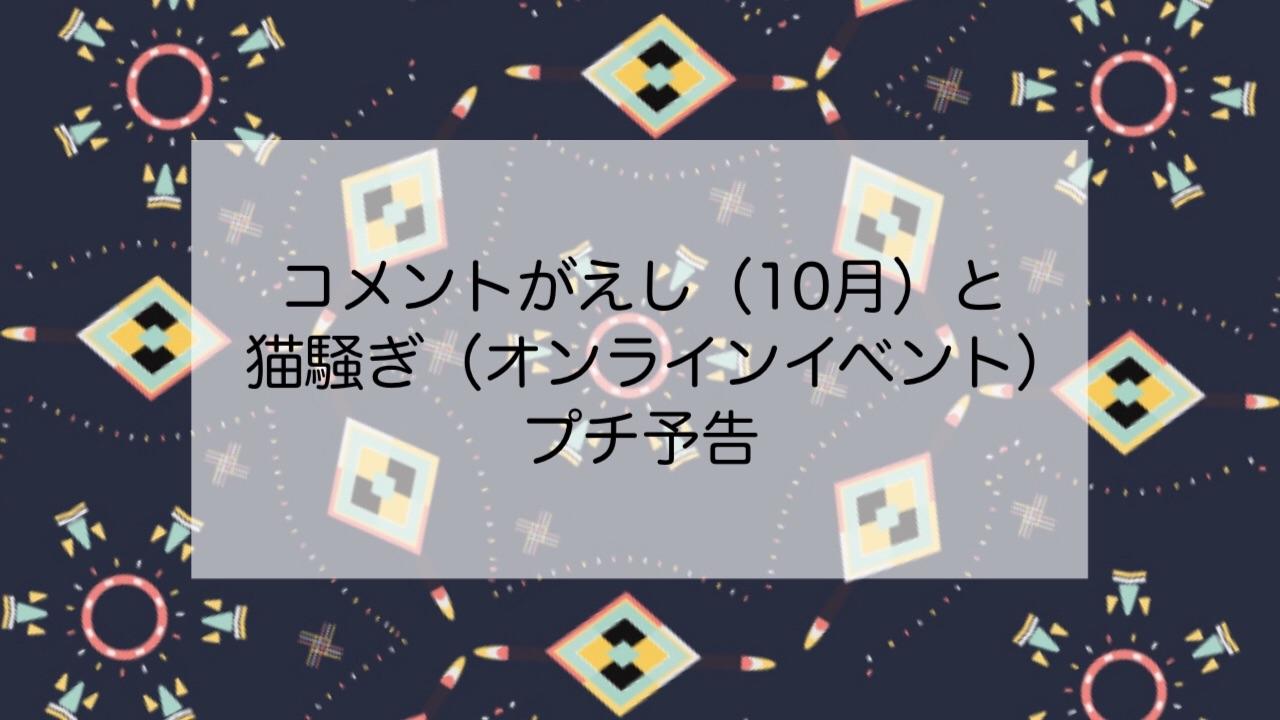 f:id:taira005:20201101173809j:image