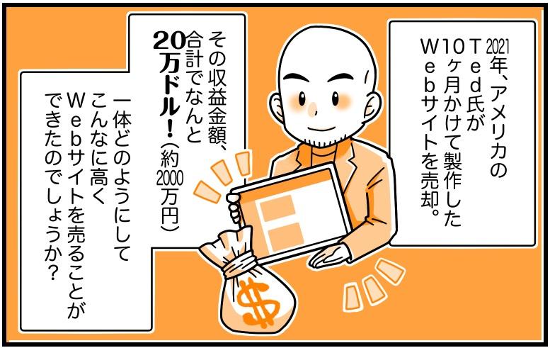 f:id:tairadaishiro:20210906081649j:plain